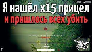 Я нашёл x15 прицел и пришлось всех убить - 13 убийств соло. 13 KILLS
