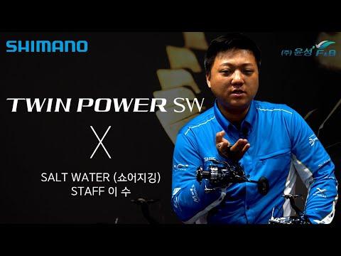 시마노 트윈파워SW(21) X 시마노 SALT WATER 쇼어지깅 이...
