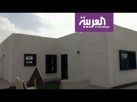العرب اليوم - شاهد: منزل يبنى بتكنولوجيا الطباعة ثلاثية الأبعاد في السعودية