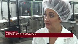 Сладкий бренд из Казахстана