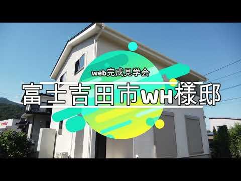 【ルームツアー】富士吉田市WH様邸web完成見学会