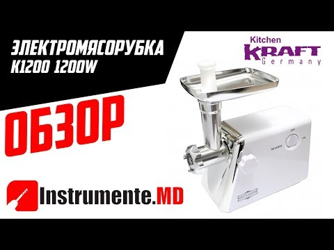 Электромясорубка Kitchenkraft K1200 - обзор