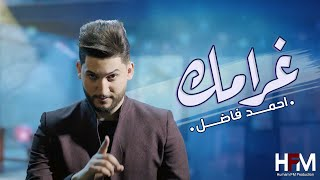 احمد فاضل - غرامك (فيديو كليب حصري)   2020 تحميل MP3