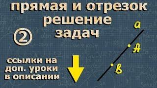 Геометрия ПРЯМАЯ и ОТРЕЗОК РЕШЕНИЕ ЗАДАЧ  7 класс