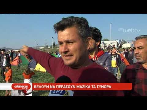 Ενταση με πρόσφυγες στα Διαβατά – Θέλουν να φύγουν για Γερμανία | 04/04/2019 | ΕΡΤ