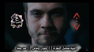 اغنية مسلسل الحفرة الحلقة 8 || جنون ياماش || مترجمة حصرياً - Replikas - çukur - Yaş Elli