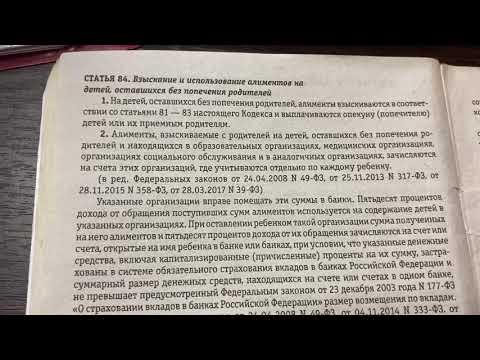 Ваш юрист: Взыскание и использование алиментов на детей, оставшихся без попечения родителей/18.06.21
