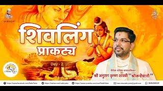 Day 2 || Shri Shiv Maha Puran By Shri Anurag Krishna Shastri