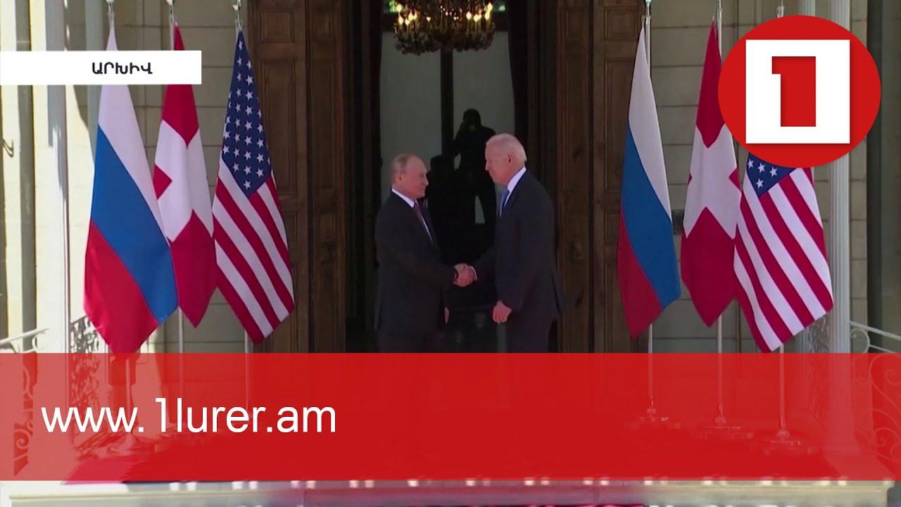 ՌԴ և ԱՄՆ միջև մեկնարկել է ռազմավարական կայունության երկխոսությունը