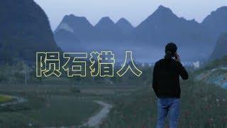【箭厂视频】一克被炒到上万?中国陨石市场火爆,80后上海陨石猎人深山寻宝