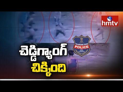 Rachakonda Police Arrests Cheddi Gang in Gujarat | నగరంలో కలకలం రేపిన చెడ్డీ గ్యాంగ్ అరెస్ట్