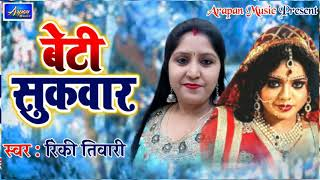 बेटी सुकवार ! Beti Sukwar ! Rinki Tiwari ! Bhjpuri Ka Super Hit Song 2020 ! New Gana