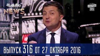 Додон - оправдал свою фамилию, признав Крым российским  | Новый сезон ЧистоNews 2016 #316