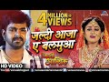 Jaldi Aaja A Balamua - VIDEO | Pawan Singh, Tanushree Chatterjee | Ziddi Aashiq | Bhojpuri Sad Song video download