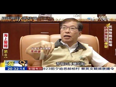 1090822台灣大搜索(節錄) 揭台灣版黎國爆炸專題報導
