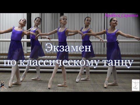 Экзамен по классическому танцу, 5 год обучения, декабрь 2020г. Арабеск Саратов