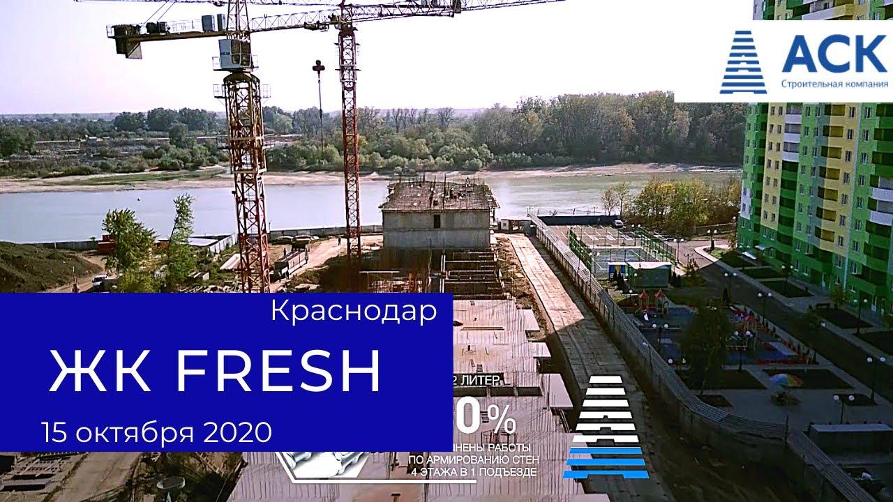 Видео ЖК Fresh (Фреш)