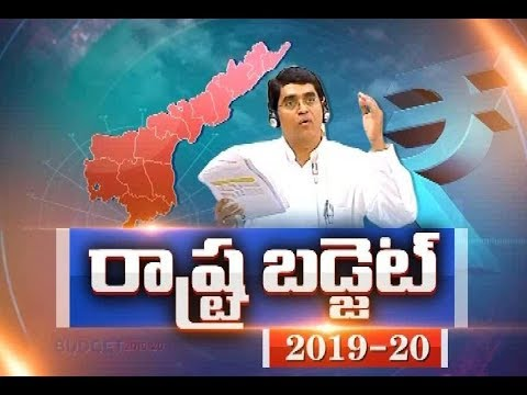 Andhra Pradesh Budget 2019 - 20 | Presented by Buggana | AP Assembly Budget Sessions
