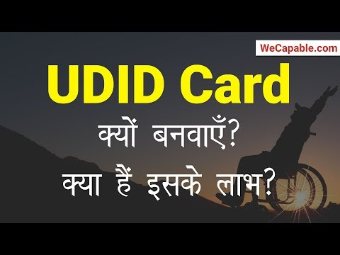 UDID Card Ke Fayde || Benefits Of UDID Card In Hindi || WeCapable || Lalit Kumar