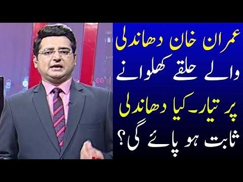 27 July 2018 Top Story @7 | Kohenoor News Pakistan