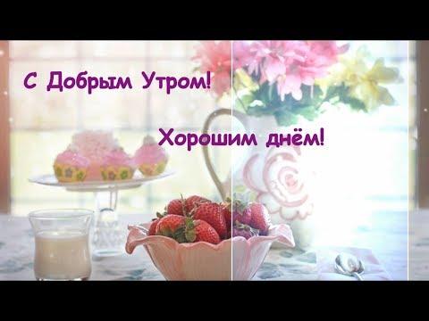 С Добрым утром!С добрым утром и хорошим днём!