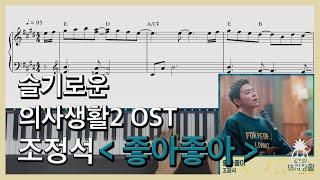조정석 - 좋아좋아 (슬기로운 의사생활 2 OST Part 5)