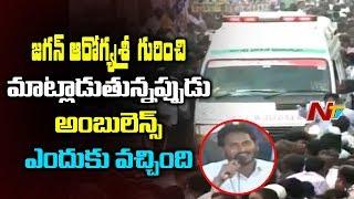 YS Jagan Shows His Kind-Heartedness In Praja Sankalpa Yatra | Gives Way for Ambulance | NTV