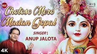 Chotoso Mero Madan Gopal With Lyrics | Anup Jalota | Shree