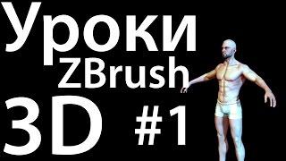 ZBrush tutorial #01 (уроки на русском)