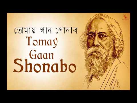 Amar Sonar Bangla ami tomay bhalobashi || National Anthem Of Bangladesh || Old Song