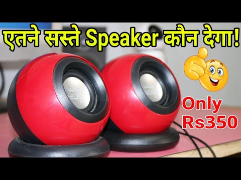 Quantum USB Mini Speaker Unboxing & Review [हिंदी]
