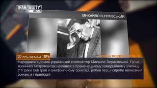 Україна щодня. Історія – 20 листопада