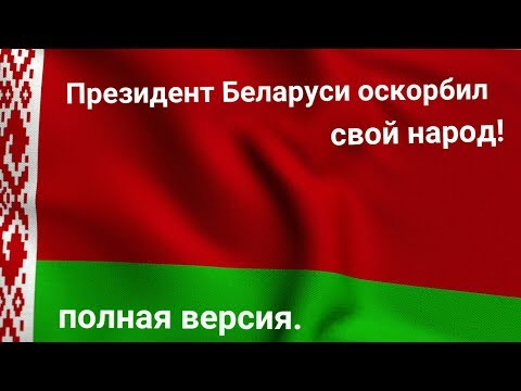 Лукашенко оскарбил свой народ! Lukashenko Oskarbil His People! Mp3