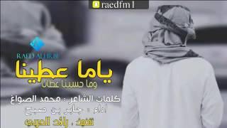 تحميل اغاني مجانا ياما عطينا وما حسبنا عطانا ....//كلمات الشاعر//محمد الصواغ//....أداء:جابر بن صبح