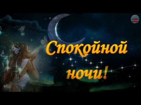 Красивое пожелание спокойной ночи!Снов красивых и светлых!