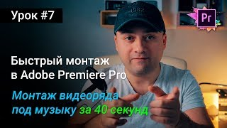 Как разложить видеоряд на музыку - монтаж за 40 секунд в Premiere   Уроки Adobe Premiere Pro CC 2017
