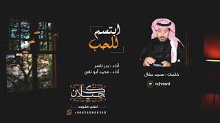 تحميل اغاني ابتسم للحب | أداء بدر ناصر و محمد ابو تقي | (حصرياً) 2020 MP3