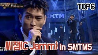 [엠넷아이] 씨잼 in 쇼미더머니5 하이라이트!