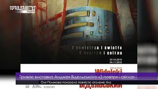 Триває виставка Анджея Відельського «З повітря i світла»