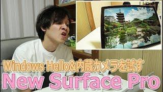 New Surface Pro  Windows Hello と内蔵カメラ&マイクを試してみたら、すごい熱くなった‼