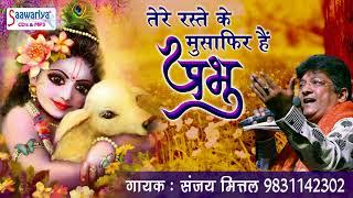 Tere Raste Ke Musafir Hai Prabhu !! Budhwar Special Krishna Bhajan