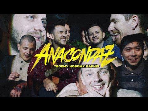 Anacondaz —  Твоему новому парню (Official Music Video) (16+)