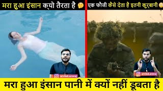 🔥मरा हुआ आदमी पानी में😱 कभी क्यों नहीं डूबता है😆🤔 | Amazing Facts | Arvind Arora |