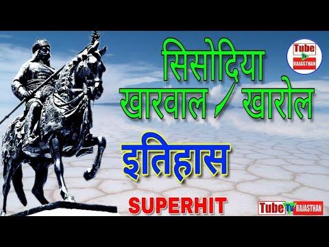 सिसोदिया / खारोल /खारवाल समाज का इतिहास । Sisodiya Kharol / Kharwal /History / INDIAN vlogger KDR.