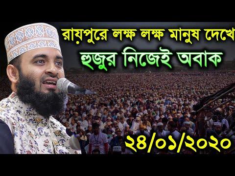 রায়পুরে লক্ষ লক্ষ মানুষ দেখে হুজুর নিজেই অবাক  Mizanur Rahman Azhari  2020