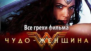 """Все грехи фильма """"Чудо-женщина"""""""