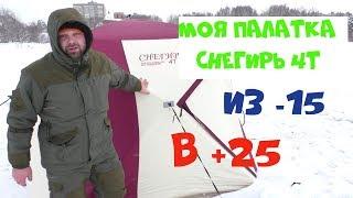 Палатка снегирь 4t для зимней рыбалки