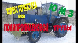 ЮМЗ . Как сделать термостат на трактор ЮМЗ от ВАЗ. The thermostat on the tractor YUMZ