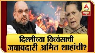 Majha Vishesh | दिल्ली होरपळली... कुणाला तीची वेदना कळली? | ABP MAJHA