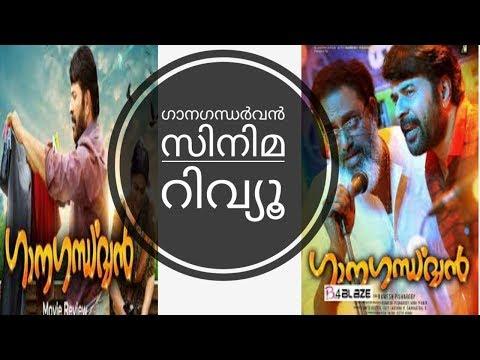 Ganagandarvan Malayalam Movie Review    ഗാനഗന്ധർവൻ സിനിമ റിവ്യൂ